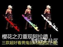 樱花之刃再现阿拉德大陆!三款超好看男鬼武器模型下载!