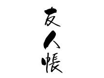 【Nami】捏人合集 - NamiのBnS 友人帳