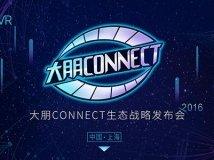 """【好奇】大朋VR将举办""""CONNECT""""生态战略发布会"""