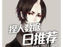【17173剑灵】精品捏人10.10推荐