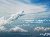 马来西亚 是风下之乡也是云端之境
