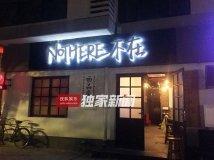 独家:宋冬野酒吧照常开业 工作人员不知其吸毒