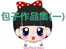 【Stuffed Bun】----包子作品集-----