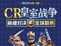 cr皇室战争全球联赛