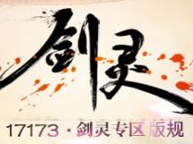 【17173剑灵捏人版】版规+新人必读+版主操守+传送门引导