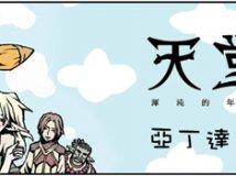 【漫画】天堂II混沌的年代之亚丁达人秀I(汇总贴)
