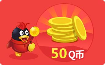 QB Q币50