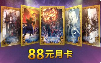 盛大国服 最终幻想14 FF14月卡包月