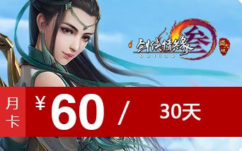 金山一卡通/剑网3/剑网三/剑侠情缘3/剑三 60元月卡 30天