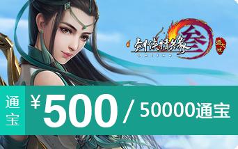 金山一卡通/剑网3/剑网三/剑侠情缘3 500元通宝 50000通宝