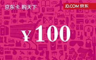 100元京东购物卡