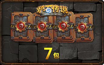 《炉石传说》7卡包 暴雪游戏