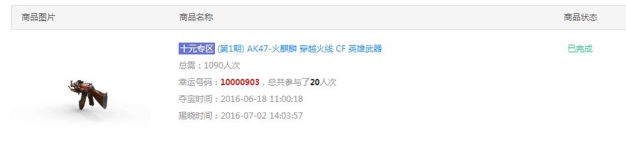 20元,火麒麟真是幸运!~