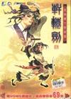 轩辕剑4:黑龙舞兮云飞扬