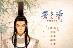 轩辕剑4外传:苍之涛