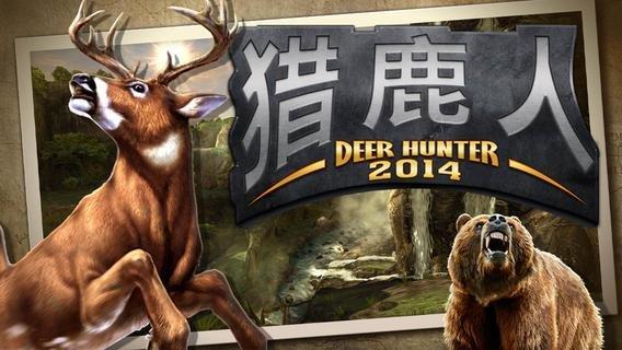 猎鹿人2014截图第3张