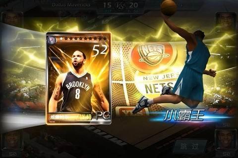 NBA梦之队截图第5张