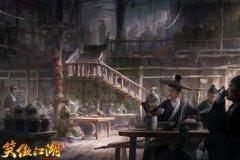 笑傲江湖-原画