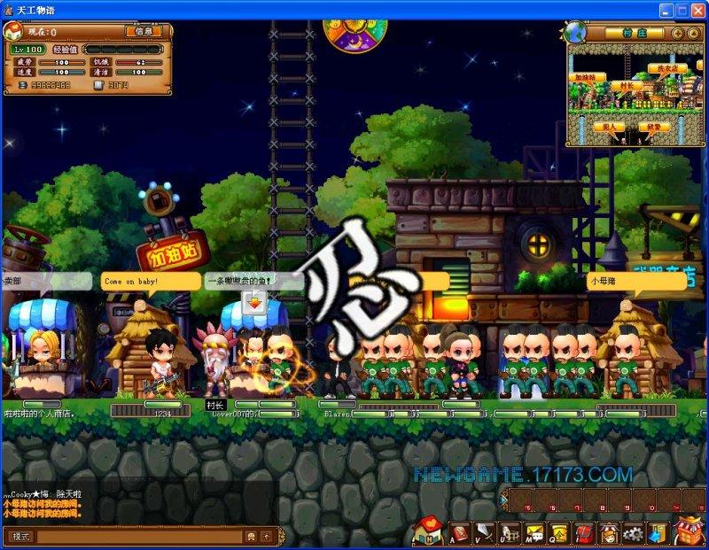 天工物语游戏截图第2张