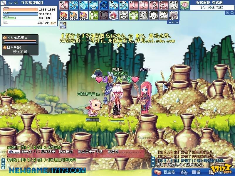 彩虹岛游戏截图第3张