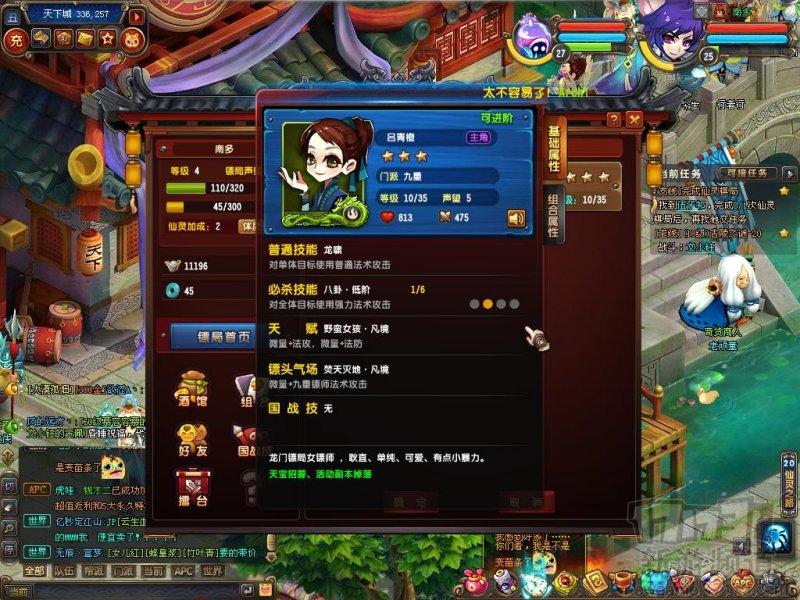 QQ仙灵截图第20张