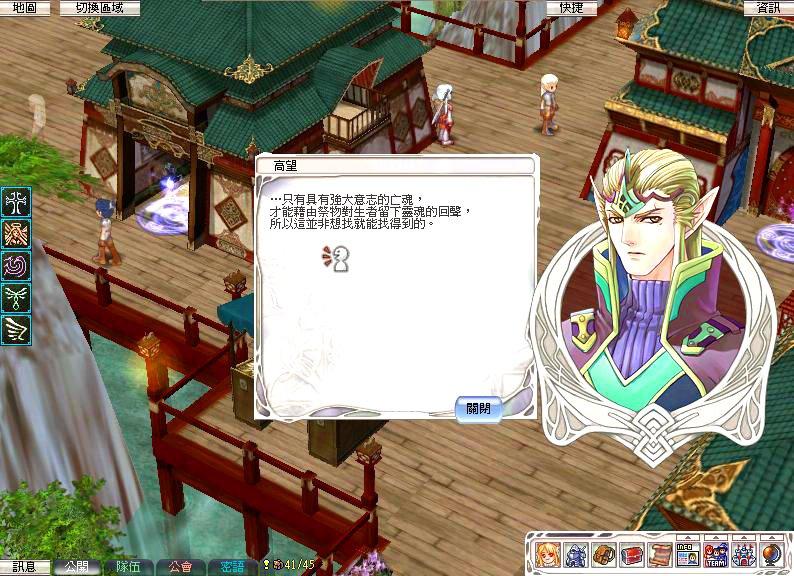 炎龙骑士团OL游戏截图第2张