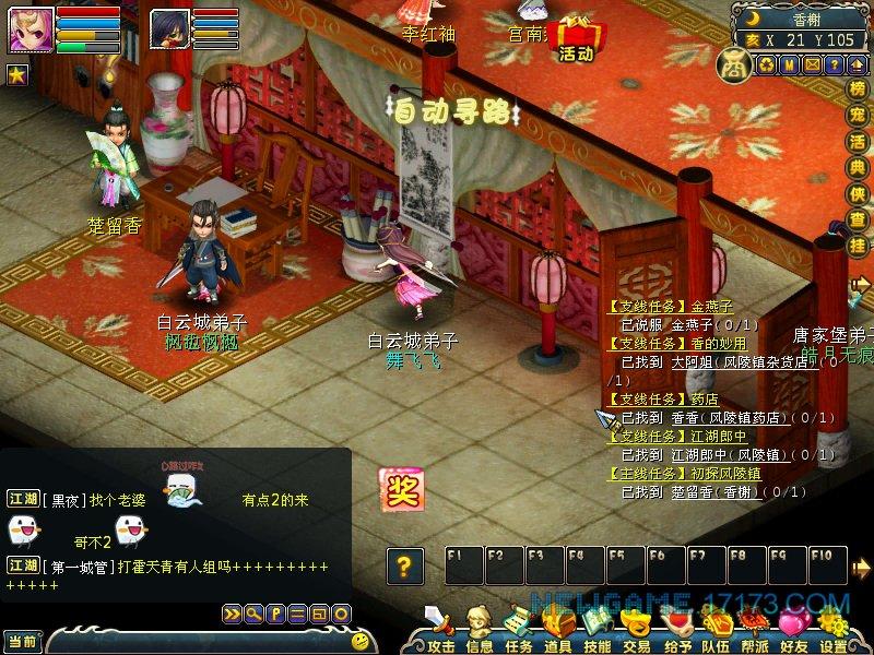 新梦幻古龙试玩截图第3张
