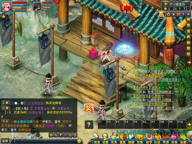 新梦幻古龙试玩截图第4张