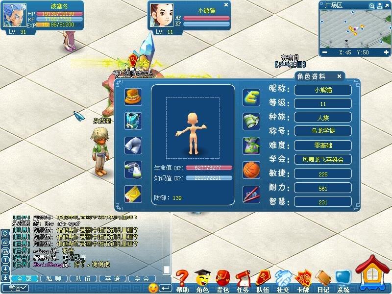 乌龙学院游戏截图第1张