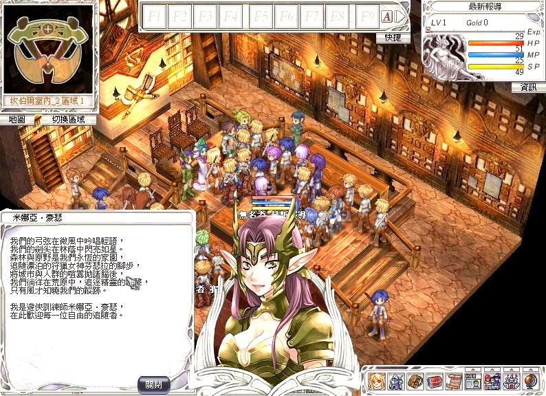 炎龙骑士团OL游戏截图第3张