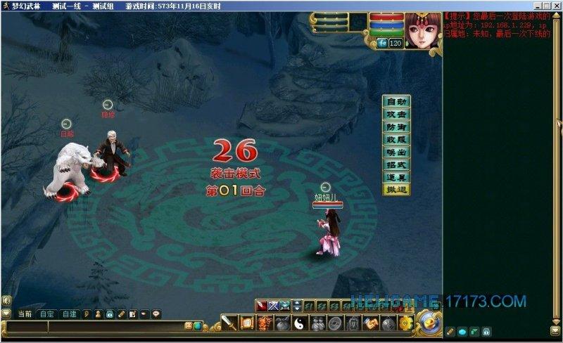 梦幻武林游戏截图第1张