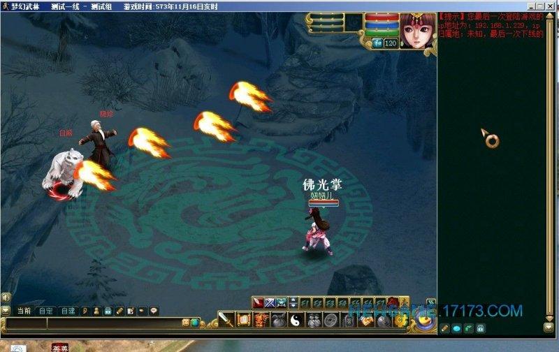 梦幻武林游戏截图第2张