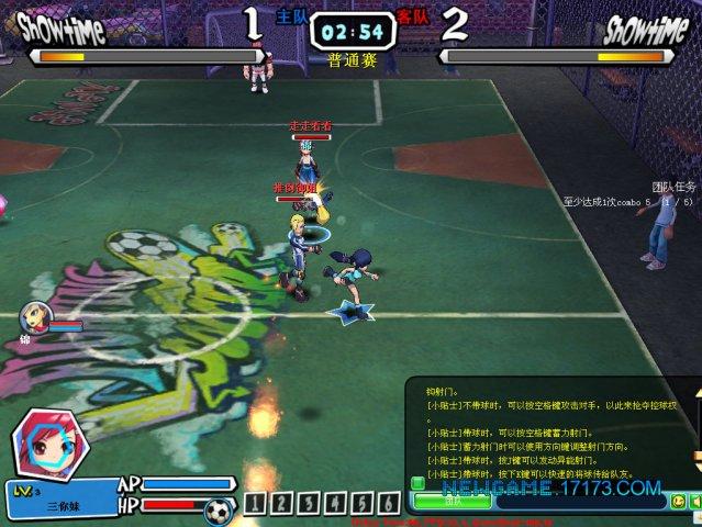 《战斗足球》图片第4张