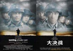 大决战-宣传海报