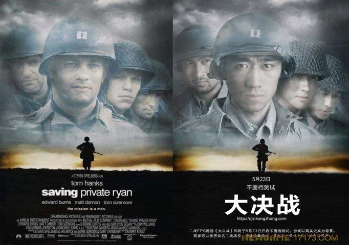 大决战-宣传海报第1张