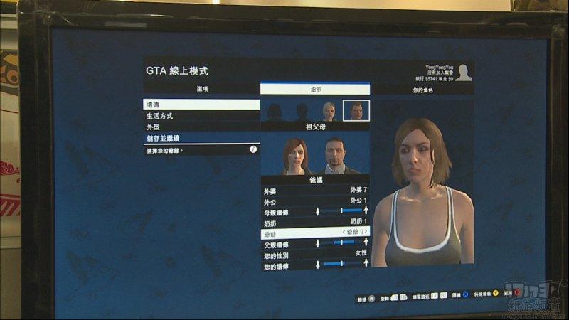 GTA OL-试玩截图第2张