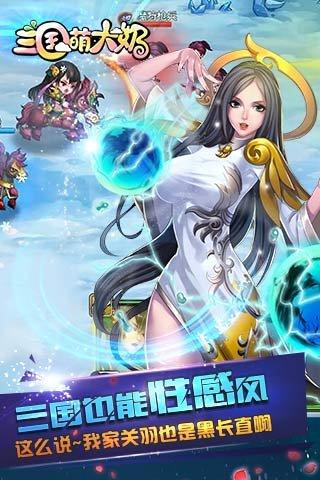 三国萌大奶游戏截图第2张