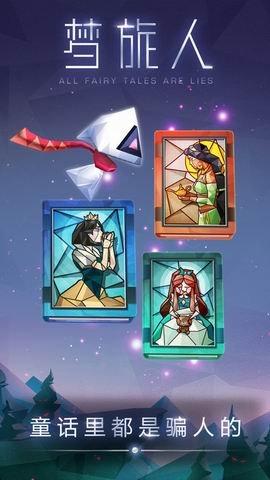 梦旅人游戏截图第2张