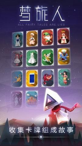 梦旅人游戏截图第3张