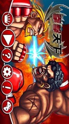 拳击天下游戏截图