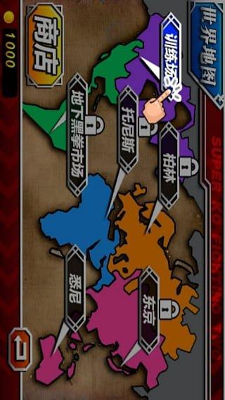 拳击天下游戏截图第2张