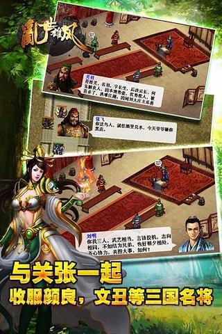 乱世雄风游戏截图第3张
