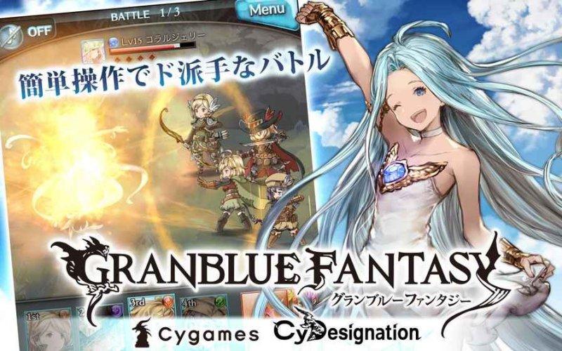 碧蓝幻想游戏截图第1张