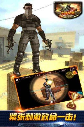 反恐杀手3游戏截图第4张
