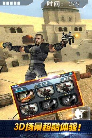 反恐杀手3游戏截图第2张