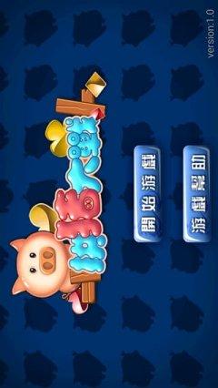 拱猪大战游戏截图