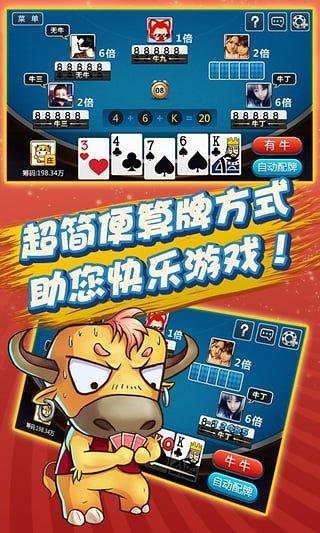 欢乐牛牛游戏截图第3张