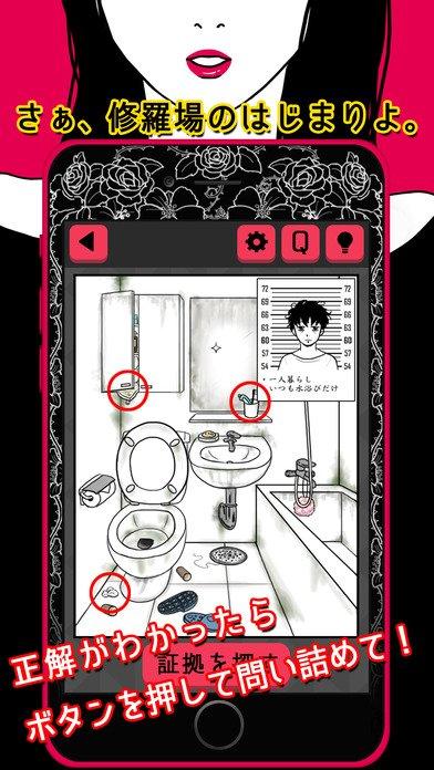 外遇的证据游戏截图第2张