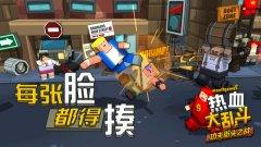热血大乱斗 : 功夫街头之战游戏截图