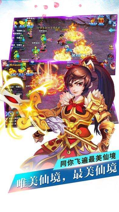 天仙外传游戏截图第3张